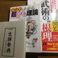 愛読書三冊