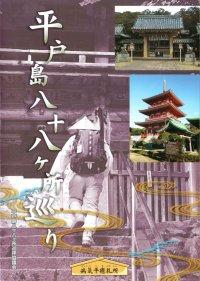 88-hyoushi.jpg