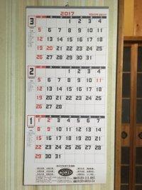 3ヶ月連続カレンダー