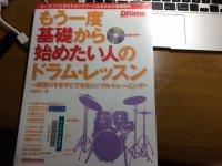drumlesson.jpg