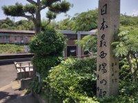 日本最西端の駅たびら平戸口駅