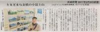 長崎新聞記事