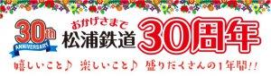 松浦鉄道30周年記念イベント