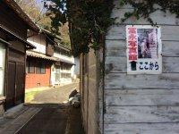 「あなたへ」冨永写真館への路